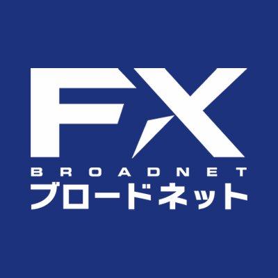 FXブロードネット