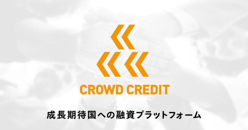 Crowd Creditを通して世界に貢献する投資を行おう