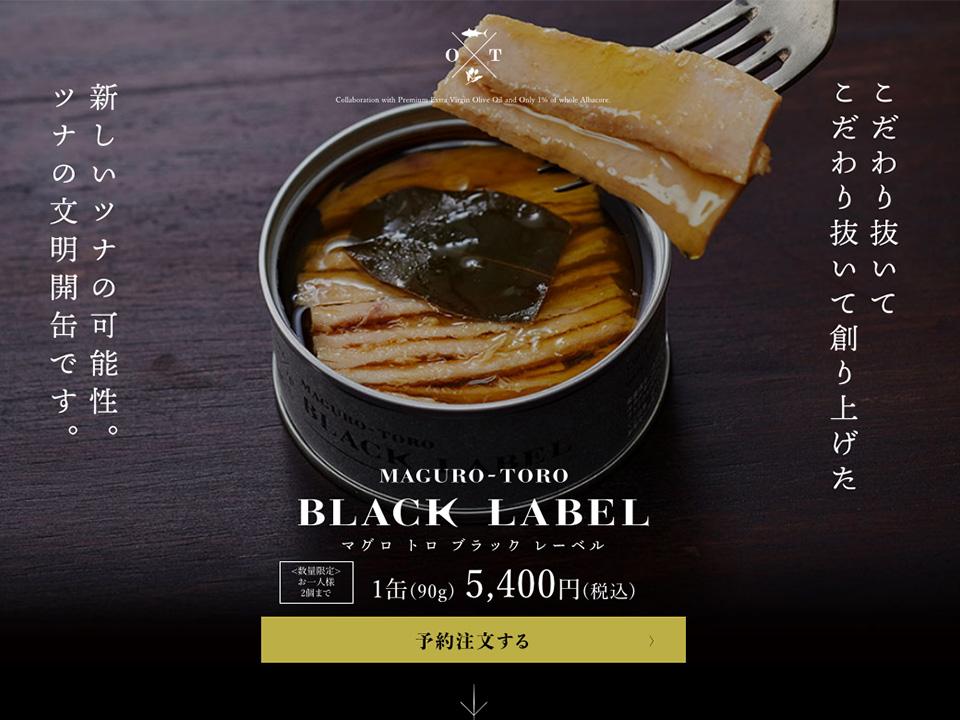 マグロトロ ブラックレーベルはツナ缶の最高級品