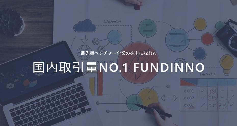 FUNDINNOは日本で初めて株式投資型クラウドファンディングに参入した