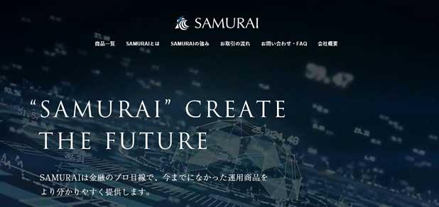 SAMURAI証券は投資リスクのレベルを弁済順位として設定可能な唯一のファウンダーである