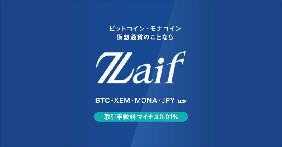 仮想通貨取引所zaif ザイフ が仮想通貨ビットコインを0円で販売