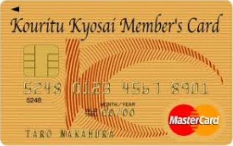 公立共済メンバーズカード