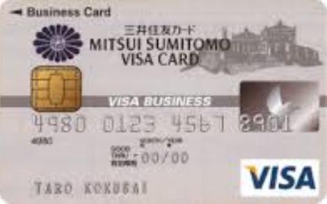 弁護士VISAビジネスカード