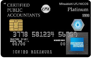 CPA・MUFGカード・プラチナ・アメリカン・エキスプレス・カード