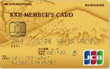 KKRメンバーズカード