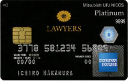 ロイヤーズ・MUFGカード・プラチナ・アメリカン・エキスプレス・カード